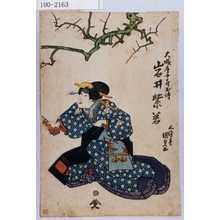 Utagawa Kunisada: 「大磯屋女房お伝 岩井紫若」 - Waseda University Theatre Museum