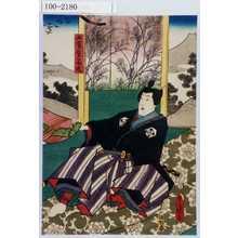 Utagawa Kunisada: 「工藤金石丸」 - Waseda University Theatre Museum