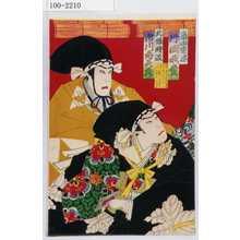 Toyohara Kunichika: 「畠山重忠 片岡我童」「北條時政 市川寿美蔵」 - Waseda University Theatre Museum