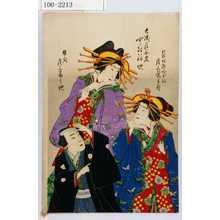 不明: 「化粧坂遊女少将 尾上栄三郎」「大磯の遊女虎 中村福助」「幣間 尾上菊之助」 - Waseda University Theatre Museum