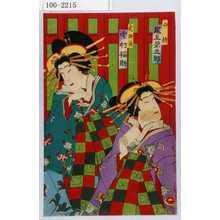 香朝樓: 「少将 尾上栄三郎」「虎御前 中村福助」 - Waseda University Theatre Museum