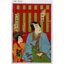 香朝樓: 「曽我十郎 阪東家橘」「かむろ 尾上きく」 - 演劇博物館デジタル