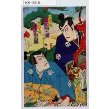 香朝樓: 「工藤祐経 市川団十郎」「曽我十郎 尾上菊五郎」 - Waseda University Theatre Museum