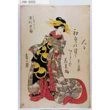 Utagawa Toyokuni I: 「けわい坂の少々 沢村田之助」 - Waseda University Theatre Museum