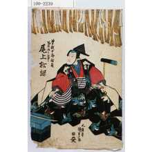 Utagawa Kunisada: 「曽我十郎祐成 菊五郎事 尾上松緑」 - Waseda University Theatre Museum