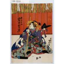 Utagawa Kunisada: 「粧坂少将 岩井紫若」 - Waseda University Theatre Museum
