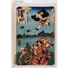 Utagawa Kunisada: 「踊形容外題づくし 入艤曽我和取揖 第一ばん目大詰 浄瑠璃 菴木瓜花的福摂 奴凧 曽我五郎時致 小林の朝ひな」「安政四巳年二月大吉日」 - Waseda University Theatre Museum
