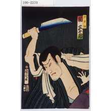 豊原国周: 「大日坊 関三十郎」 - 演劇博物館デジタル