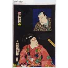 Toyohara Kunichika: 「箱王丸」 - Waseda University Theatre Museum