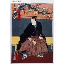 Utagawa Kunisada: 「手習師匠親柳」 - Waseda University Theatre Museum