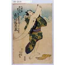 Utagawa Kuniyoshi: 「下男三助 狸の角兵衛 是ヲ舟頭伊豆屋の次郎 実は久上のぜんじ 市川海老蔵」 - Waseda University Theatre Museum