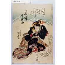 Utagawa Kuniyoshi: 「天らんけい 小なみ 是ヲ仲町のげいしやさかみやの悪なまのお七 岩井半四郎」 - Waseda University Theatre Museum
