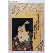 Utagawa Kunisada: 「当世俳優香箱」「曽我十郎祐成 市村羽左衛門」 - Waseda University Theatre Museum