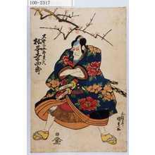 Utagawa Kunisada: 「又野の五郎景久 松本幸四郎」 - Waseda University Theatre Museum