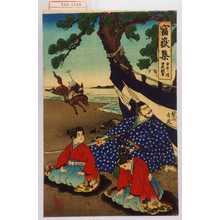 Toyohara Chikanobu: 「富嶽集 由井浜 曽我故事」 - Waseda University Theatre Museum