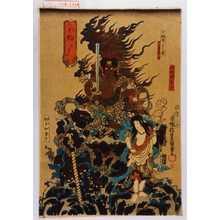Utagawa Kunisada: 「不動 ふどう」「不動明王の霊像十八番の内九」「矜羯羅童子」「制多伽童子」 - Waseda University Theatre Museum