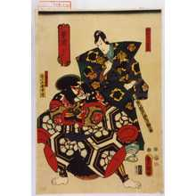 Utagawa Kunisada: 「景清 かげきよ」「十八番の内十三」「悪七兵衛景清」「秩父庄司重忠」 - Waseda University Theatre Museum