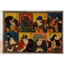 Utagawa Kunisada: 「象引」「暫」「外郎」「六部」「不動」「助六」「景清」「五郎」 - Waseda University Theatre Museum