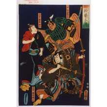 Utagawa Kunisada: 「相続栄三升」「元祖 鎌倉権五郎」「三代目 揚巻ノ助六」「二代目 粂寺弾正」 - Waseda University Theatre Museum