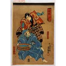 Utagawa Kunisada: 「鎌髭 かまひげ」「俵藤太秀郷」「相馬の将門」「十八番之内五」 - Waseda University Theatre Museum