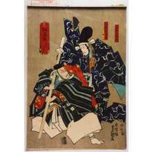 Utagawa Kunisada: 「勧進帳 くわんじんちやう」「武蔵坊弁慶」「十八番之内」「富樫左衛門」 - Waseda University Theatre Museum