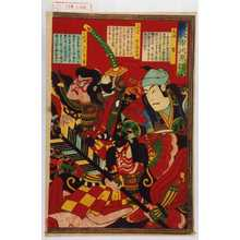 Morikawa Chikashige: 「優長市川系譜」「元祖 暫」「二代目 矢の根五郎」「三代目 ういらう売」 - Waseda University Theatre Museum