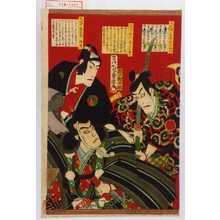 Morikawa Chikashige: 「七代目 不破伴左衛門」「八代目 助六 花川戸の助六」「九代目 勧進帳 弁慶」 - Waseda University Theatre Museum