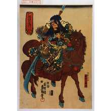 Utagawa Kunisada: 「関羽の道行 くわんうのみちゆき」「十八番之内十四」「寿帝公関羽」 - Waseda University Theatre Museum