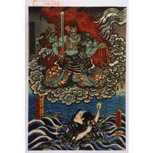 Utagawa Kunisada: 「成田山不動明王」「平のや徳兵衛後ニ本朝丸綱五郎」 - Waseda University Theatre Museum