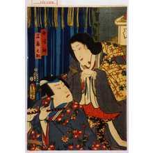 Utagawa Kunisada: 「女鳴神」「当麻之助」 - Waseda University Theatre Museum