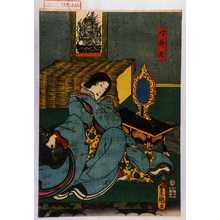 Utagawa Kunisada: 「鳴神尼」 - Waseda University Theatre Museum