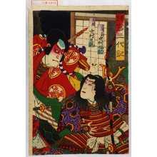 香朝楼: 「鎌倉三代記」「三浦之助 中村福助」「高綱 中村芝翫」 - Waseda University Theatre Museum