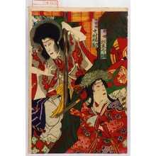 香朝楼: 「時姫 坂東しう調」「女鳴神 中村福助」 - Waseda University Theatre Museum