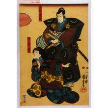 Utagawa Kuniyoshi: 「父部重忠」「阿古屋」 - Waseda University Theatre Museum