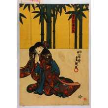 Utagawa Kunisada: 「景清娘人丸」 - Waseda University Theatre Museum