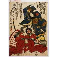 Utagawa Kunisada: 「高明親王 市川海老蔵」「碓井ノ貞光 市川団十郎」「当年十才初暫」 - Waseda University Theatre Museum