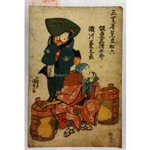 Utagawa Kunisada: 「三芝居見立助六」「坂東三津五郎」「瀬川菊之丞」 - Waseda University Theatre Museum