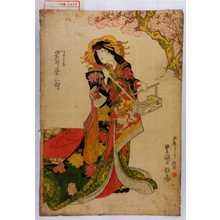 Utagawa Toyokuni I: 「あげまき 岩井粂三郎」 - Waseda University Theatre Museum