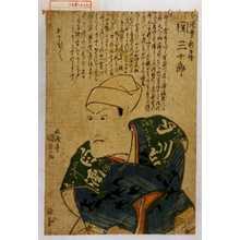 Utagawa Kunisada: 「白酒売新兵衛 関三十郎」 - Waseda University Theatre Museum