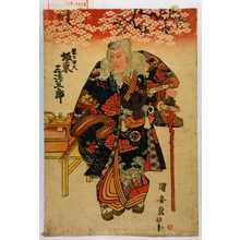 Utagawa Kuniyasu: 「髭の伊久 坂東三津五郎」 - Waseda University Theatre Museum