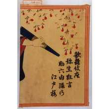 Utagawa Toyosai: 「歌舞伎座弥生狂言 助六所縁江戸桜」 - Waseda University Theatre Museum