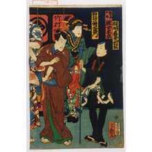 Ochiai Yoshiiku: 「茶屋廻り新助 若太夫竹松」「松ばや娘お梅 歌女之丞」「曽我の団三郎 羽左衛門」 - Waseda University Theatre Museum