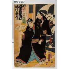 Ochiai Yoshiiku: 「花川戸助六 河原崎紫扇」「言立玉金」 - Waseda University Theatre Museum