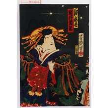 Ochiai Yoshiiku: 「三浦ノ揚巻 岩井紫若」 - Waseda University Theatre Museum