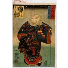 歌川国芳: 「遇躬八☆」「白髭暮雪」 - 演劇博物館デジタル