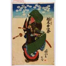 Utagawa Kuniyoshi: 「髭ノ意久 松本幸四郎」 - Waseda University Theatre Museum
