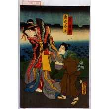 Utagawa Kunisada: 「弟左吉」「新造白玉」 - Waseda University Theatre Museum
