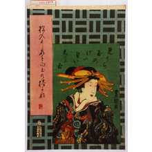 Utagawa Kunisada: 「みうら屋のけいせいしら玉」 - Waseda University Theatre Museum