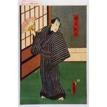Utagawa Kunisada: 「遊子紀文」 - Waseda University Theatre Museum