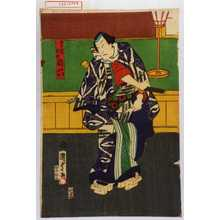Utagawa Kunisada II: 「黒手組の男達助六」 - Waseda University Theatre Museum